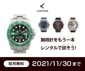 ブランド腕時計レンタルサービスKARITOKE