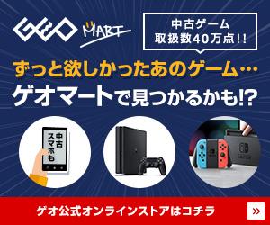 ゲオマート【GEO-MART】(販売)
