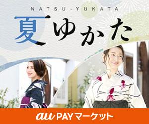 auPAYマーケット【浴衣特集】