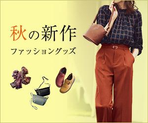 秋の新作ファッショングッズ(ベルメゾンネット)