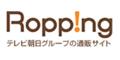 テレ朝通販「Ropping(ロッピング)」