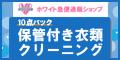 日本最大級のクリーニング -ホワイト急便-