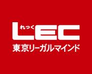 LECオンライン(東京リーガルマインド)