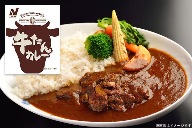 ニチレイ牛タンカレー(くまポン)