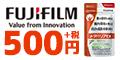 富士フイルムの糖質ケアサプリメタバリアEX(500円)