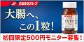 日清ファルマ・ビフィコロン【500円モニター】