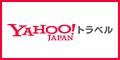 Yahoo!トラベル【国内宿泊予約】
