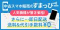 【すまっぴー】中古スマホ販売の専門サイト