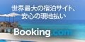 【Booking.com】世界最大の宿泊予約サイト