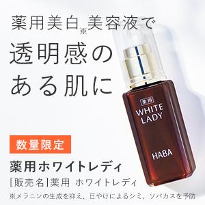 薬用ホワイトレディ(HABA)