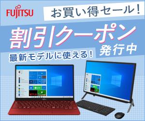 富士通 WEB MART【SALE実施中】