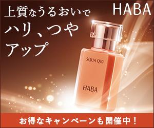 HABA ONLINE(ハーバー)