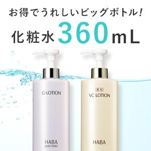 化粧水ビッグボトル360mL(HABA)