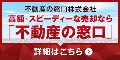 【不動産の窓口】査定