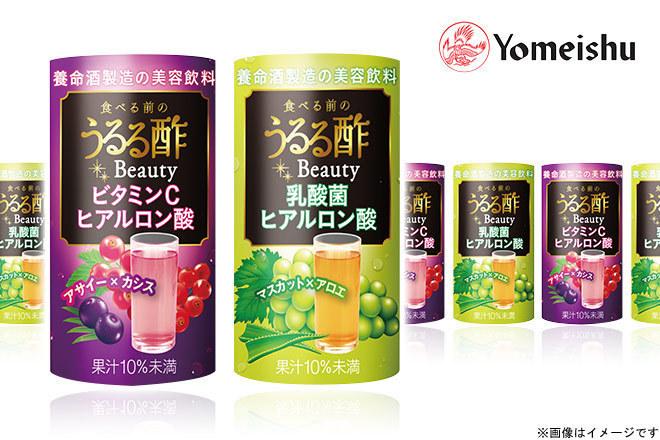 養命酒製造 食べる前のうるる酢ビューティー(くまポン)
