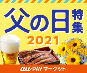 auPAYマーケット【父の日特集】