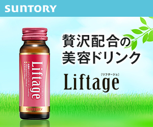 Liftage[リフタージュ](サントリーウエルネスオンライン)