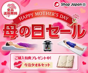 ショップジャパン【母の日セール2021】