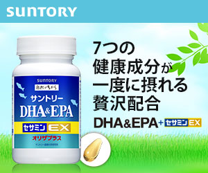 DHA&EPA(サントリーウエルネスオンライン)