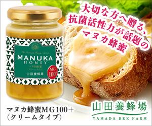 山田養蜂場 オンラインショップ
