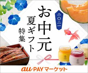 auPAYマーケット【お中元特集】