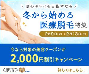 くまポンbyGMO(医療脱毛特集)