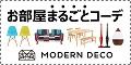 インテリア・家具・家電の激安総合通販サイト「モダンデコ」