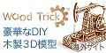 Wood Trick【子供と楽しめるスタイリッシュな木製3Dモデル】