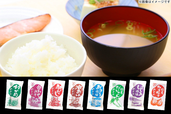 国産 味噌汁(くまポン)
