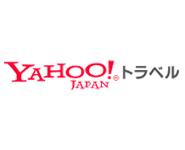 Yahoo!トラベル(国内宿泊)