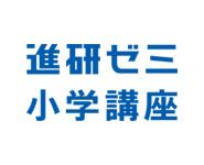 ベネッセコーポレーション 進研ゼミ小学講座