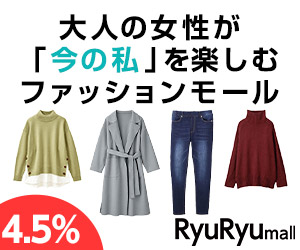 RyuRyumall【SALE実施中】