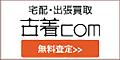 【全国対応】出張・宅配買取 ブランド品買取専門 古着com