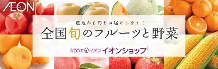 全国から旬なフルーツと野菜をご紹介♪