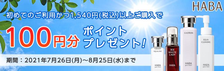 HABA ONLINE初回利用キャンペーン8月25日まで!