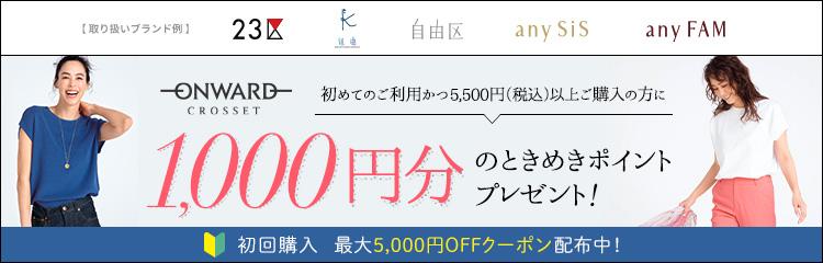 オンワード・クローゼット初めての購入で1,000円分のときめきポイントプレゼント!