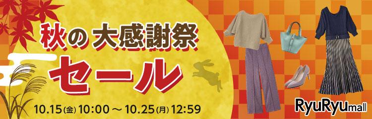 ファッション通販RyuRyumall(リュリュモール)
