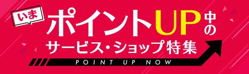 ポイントUP中のサービス・ショップ特集
