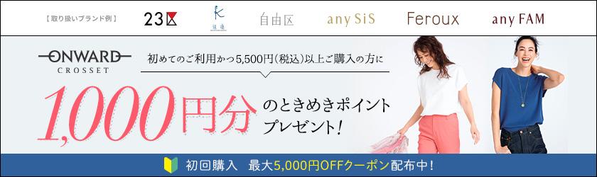 オンワード・クローゼット初回利用でポイントプレゼント!