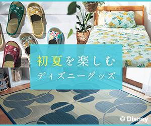 初夏を楽しむディズニーグッズ(ベルメゾンネット)