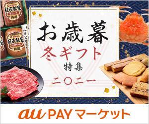 auPAYマーケット【お歳暮特集】