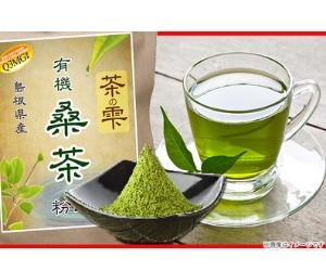 茶省極選 島根県産有機「桑茶」(くまポン)