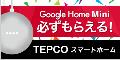 CMで話題の「Google Home Mini」が必ずもらえる!キャンペーン受付サイト