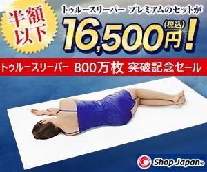 【ショップジャパン】トゥルースリーパー プレミアムセール