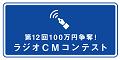 第12回文化放送100万円争奪!【ラジオCMコンテスト】