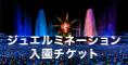 よみうりランドチケット購入(asoview!)