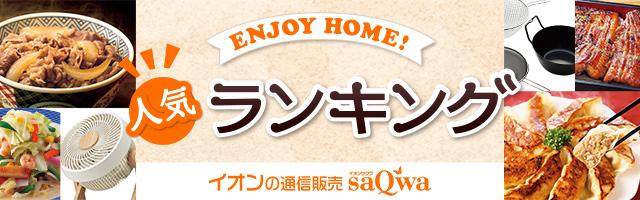 イオンsaQwaの売れ筋人気アイテム・グルメをご紹介!