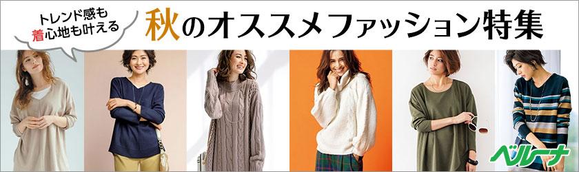 秋のオススメファッション特集