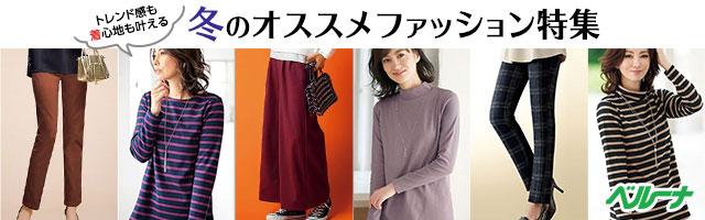 冬のオススメファッション特集