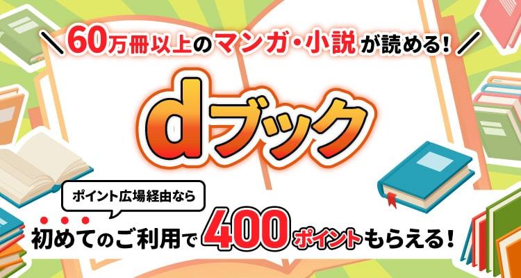 60万冊以上のマンガ・小説が読める!dブック